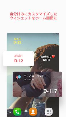 TheDayBefore (カウントダウンアプリ)のおすすめ画像5