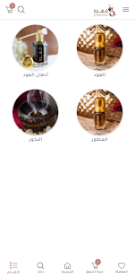 Download قشوة - Qashwa For PC Windows and Mac apk screenshot 3