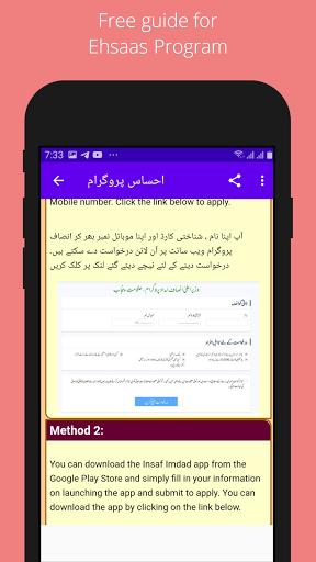 Ehsas Program | Register Online android2mod screenshots 2
