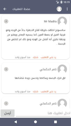 اخبار التطبيقات للاندرويد  screenshots 3