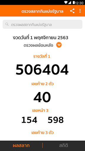 Lotto Thai (u0e15u0e23u0e27u0e08u0e1cu0e25u0e2au0e25u0e32u0e01) 2.5.1 Screenshots 1