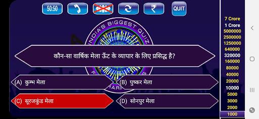 GK Quiz 2020 in Hindi apkmr screenshots 8