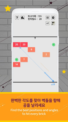 Swipe Brick Breaker 1.4.28 screenshots 2