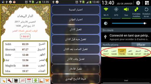 Adan Maroc 1.8.3 Screenshots 1