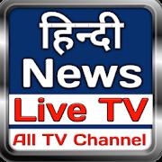 Hindi News Live TV | DD LIVE | DD Free | DD News