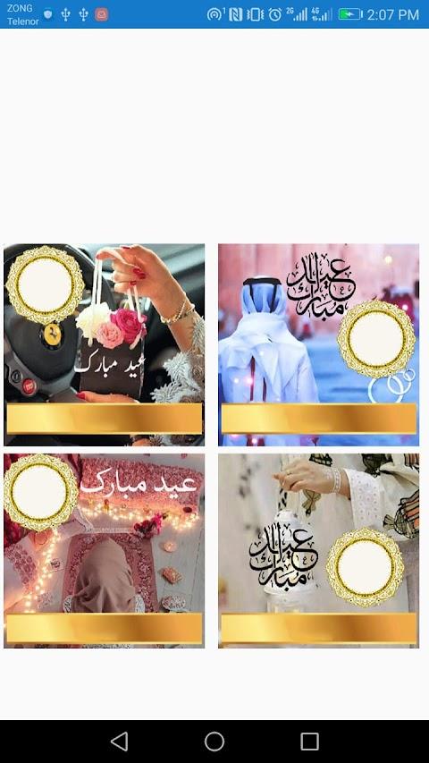 Eid Mubarak Name Dp Maker 2021 - Eid Mubarak frameのおすすめ画像4