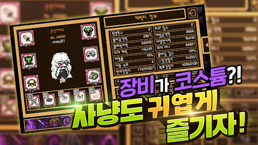 팔라딘스토리 : 2D MMORPG 218 screenshots 1