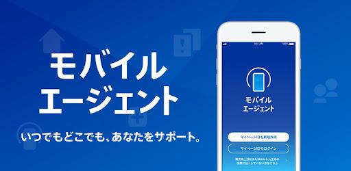 モバイルエージェント(東京海上日動) – Apps on Google Play