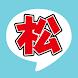 スタンプ for おそ松さん - Androidアプリ