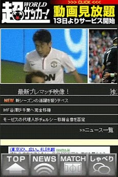 超WORLDサッカー! FULLのおすすめ画像2