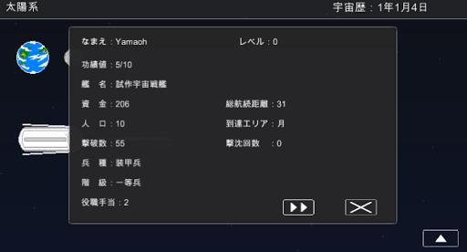 u5b87u5b99u6226u8266u7269u8a9eRPG 1.0.4 screenshots 10