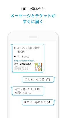 プレゼントアプリ - ギフトが贈れる | コトコのおすすめ画像3