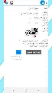 برنامج وتس عمر الازرق بدون حظر 2021 1