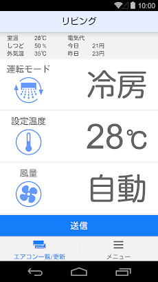 どこでもエアコンのおすすめ画像3