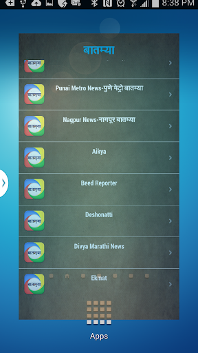 Marathi News - बातम्या For PC Windows (7, 8, 10, 10X) & Mac Computer Image Number- 6