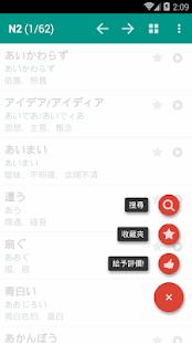 JLPT日本語の単語