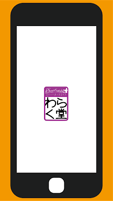 札幌市白石区 株式会社わらく堂「スイートオーケストラ」公式アプリのおすすめ画像1