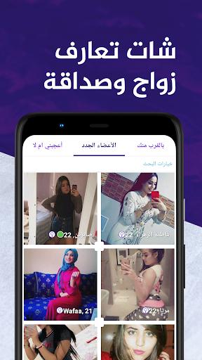 عرب شات - دردشة شات تعارف وزواج عربي 2.3.3 screenshots 1