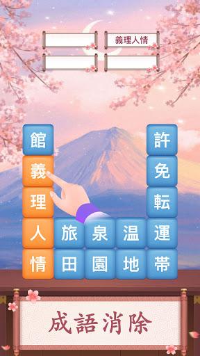 熟語チャレンジ  screenshots 1