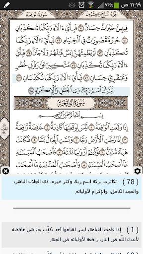 Ayat - Al Quran 2.10.1 Paidproapk.com 1