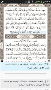 Ayat – Al Quran v2.10.1 APK 1