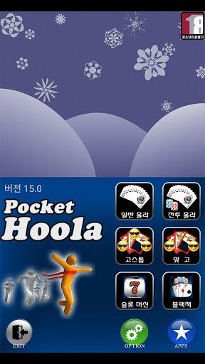 Pocket Hoola 14.5 screenshots 1