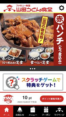 山田うどん食堂 公式アプリのおすすめ画像1