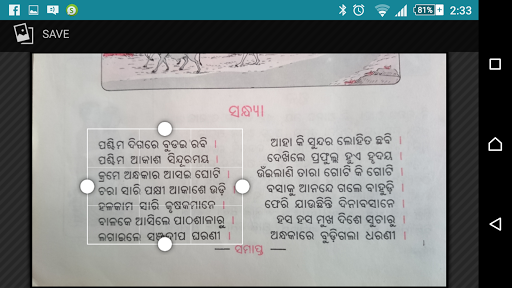 Odia OCR For PC Windows (7, 8, 10, 10X) & Mac Computer Image Number- 9