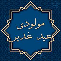 گلچین مولودی عید غدیر:ولادت امام علی Icon