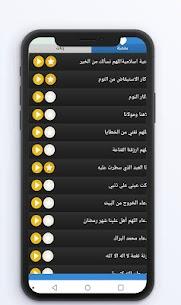 اروع رنات وأدعية اسلامية For Pc   How To Install  (Free Download Windows & Mac) 2