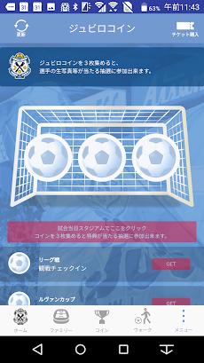 ジュビロ磐田公式アプリのおすすめ画像3