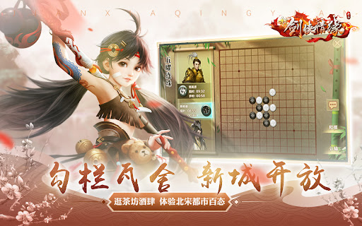 u5251u4fa0u60c5u7f18(Wuxia Online) -  u65b0u95e8u6d3eu4e0au7ebf 1.14.1 screenshots 14