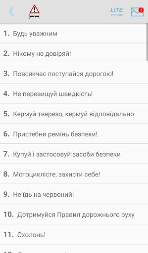 SDA of Ukraine 2021 android2mod screenshots 7