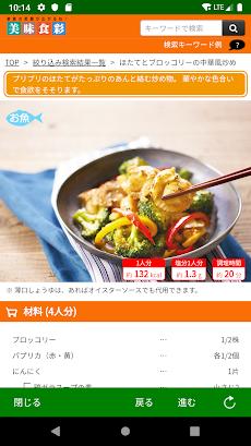 平和堂スマートフォンアプリ〜お買物をおトクに便利に!〜のおすすめ画像5