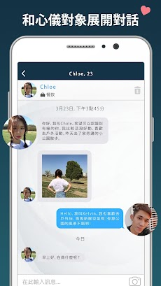 免費交友App - Singol, 開始你的約會!のおすすめ画像5
