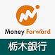 マネーフォワード for 栃木銀行