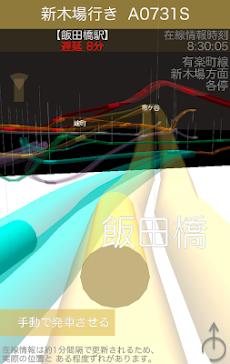 東京動脈 Flow-inのおすすめ画像4