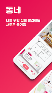 Dongnae Real Estate: Find Your Home 1.0.2 screenshots 1