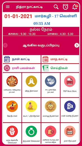 Tamil Calendar 2021 Tamil Calendar Panchangam 2021 6.4 Screenshots 2