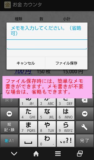 お金カウンタ For PC Windows (7, 8, 10, 10X) & Mac Computer Image Number- 11