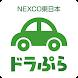 ドラぷら-ETC料金検索と渋滞予報士の渋滞予測!