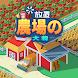 放置農場の大物 - Androidアプリ