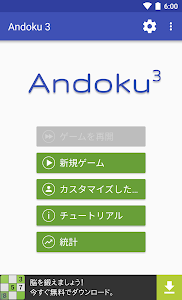 ナンプレ Andoku 3 1.15.0 JA