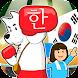 ハングル文字が読めるようになる!ボクシン韓国 - Androidアプリ
