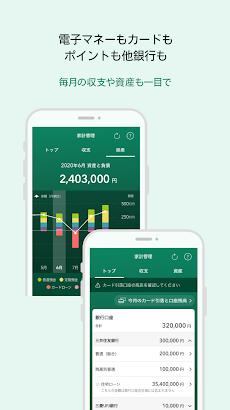 三井住友銀行アプリのおすすめ画像5