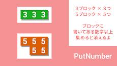 数字パズル『PutNumber』 - 脳トレや頭の体操に人気のゲームのおすすめ画像5