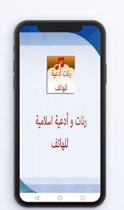 اروع رنات وأدعية اسلامية For Pc   How To Install  (Free Download Windows & Mac) 1