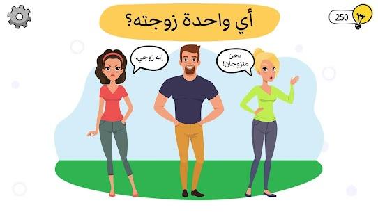لعبة ألغاز وأحاجي Who is ذهنية 1