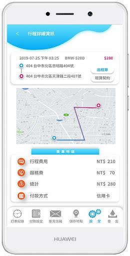 全球通派遣系統 screenshot 4