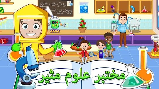 لعبة My Town : School مدرسة مهكرة Mod 3